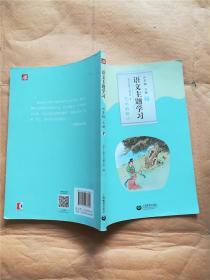 语文主题学习六年级上册7艺术的魅力&623顶