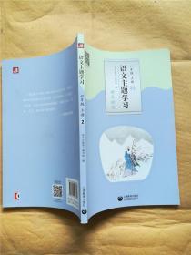 语文主题学习六年级上册2情系祖国&623顶
