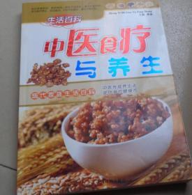 中医食疗与养生:R1