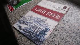 王淑贤书画集