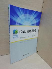 CAD训练题集(第2版)