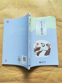 语文主题学习五年级上册6光辉历程&623顶