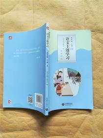 语文主题学习五年级上册5亲情驿站&623顶