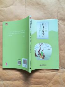 语文主题学习五年级上册4生活是一本书&623顶
