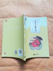 语文主题学习五年级上册1一缕书香&623顶