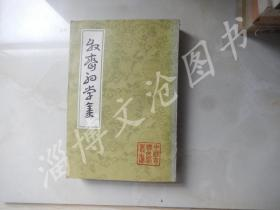 牧齐初学集(下册) 竖版繁体字 【见描述】