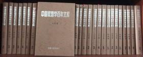 中国敦煌学百年文库(13卷35册)