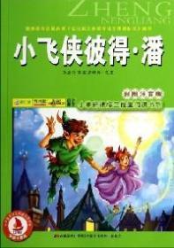 小学新课标正能量阅读书系:小飞侠彼得·潘(彩图注音版)