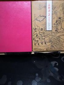 三国演义(会评本)精装上下两册