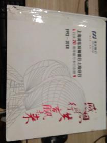 感恩同行  共赢未来  上海浦东发展银行上海分行行庆20周年银行卡纪念册