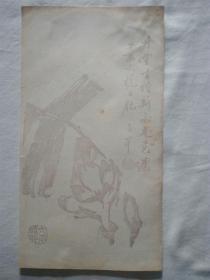 民国木版水印花笺纸:荣宝斋刘锡玲(7)