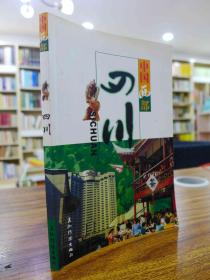 中国西部 四川(一版一印 1000册)