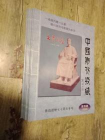 中国期刊收藏2006年第4期(鲁迅逝世七十周年专号)(总第11期)(普通切边本)(主编签名本)(仅印300册)