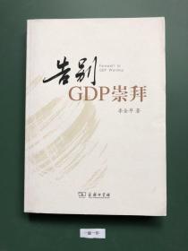 告别GDP崇拜