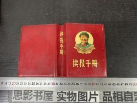 读报手册【内有毛林照片和语录】