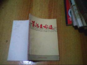 郑州地理 初稿 油印本