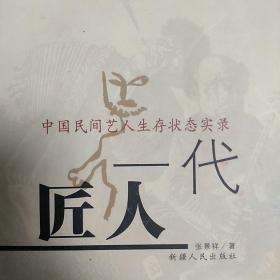 一代匠人:中国民间艺人生存状态实录