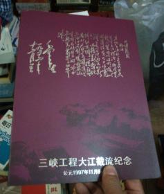 三峡工程大江截流纪念 中国工商银行卡 牡丹卡5张