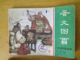 东周列国故事《晋文图霸》