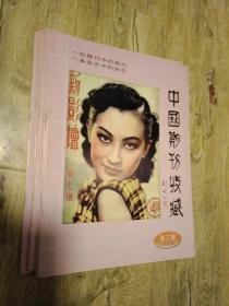 中国期刊收藏2006年第3期(总第10期)(普通切边本)(主编签名本)(仅印300册)