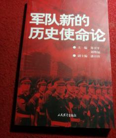 军队新的历史使命论