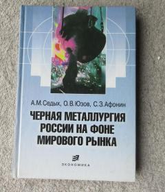 Черная металлургия России на фоне мирового рынка(精装 俄文原版)