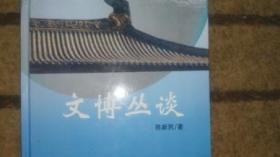文博丛谈(江西博物馆)