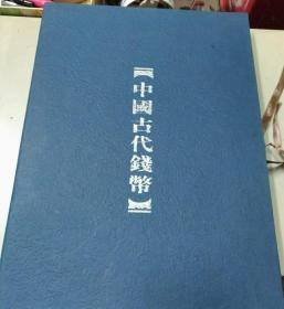 中国古代钱币(有公证书、收藏证)