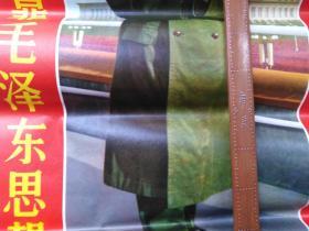 {保真--文革大字报毛主席全身像}4开。林彪语录《大海航行靠舵手干革命靠毛泽东思想》人民美术出版,1969年(晋)山西印制