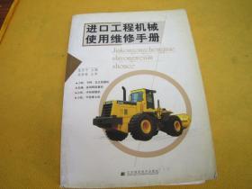 *进口工程机械使用维修手册——封面封底有污点痕迹,边缘卷,书泛黄旧