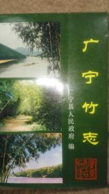 广宁竹志(广东)