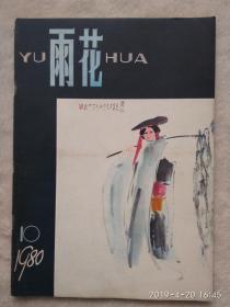 雨花  1980/10