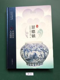 中国国家人文地理:景德镇