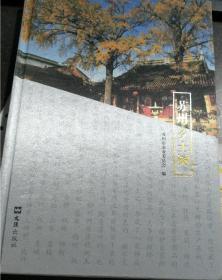 苏州乡土树  未拆封