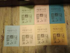 中国期刊收藏2005年第4期(试刊5号)(总第5期)(普通切边本)(主编签名本)(仅印300册)6种不同封面颜色随机发