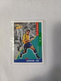 1998年法国世界杯 小虎队球星卡 干脆面 巴西 邓加