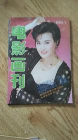 电影画刊1994第1、3、5期共3册
