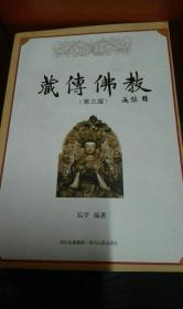 藏传佛教【第3版】