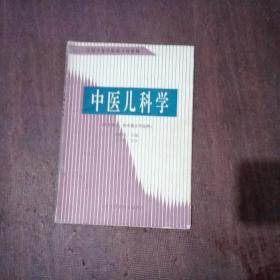 中医儿科学(供中医士、针灸医士专业用)