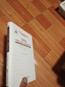 21世纪中国马克思主义创新性研究