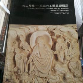 中国嘉德2010春季拍卖会:工神作-现当代工艺美术精品