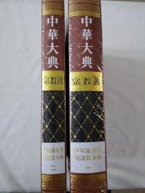 中华大典  宗教典 伊斯兰基督与诸教分典 全2册 带原箱