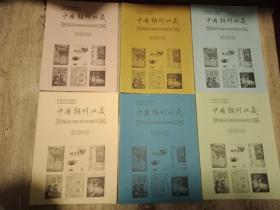 中国期刊收藏2005年第3期(试刊4号)(总第4期)(普通切边本)(主编签名本)(仅印300册)6种不同封面颜色随机发