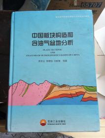中国板块构造和含油气盆地分析