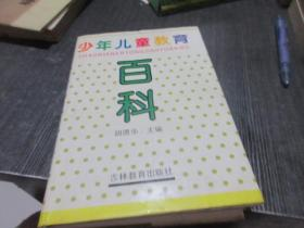 少年儿童教育百科