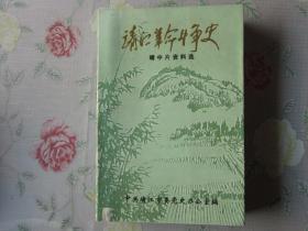 靖江革命斗争史・靖中片资料选    (靖江历史文学)