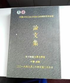 中国少数民族文学与文献国际学术论坛 论文集