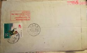 JT实寄封贴:背贴1993-6(2-2)J第一届东运会