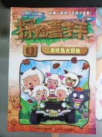 探险喜洋洋漫画  1-12册合售