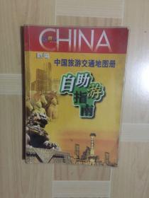 新编中国旅游交通地图册 自助游指南